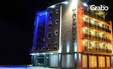 Почивка в Габрово! 2 или 3 нощувки със закуски и вечери - за до четирима