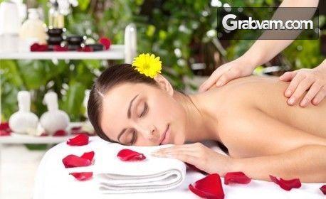 "150 минути релакс! SPA пакет ""Романтично блаженство"" - за един или двама"
