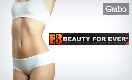 Извай тялото си с ултразвукова кавитация - за 38лв