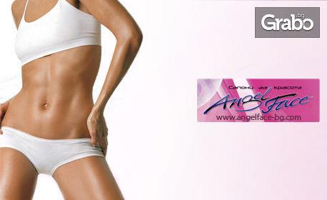 Антицелулитен масаж, кавитация на зона по избор или RF лифтинг - с до 75% отстъпка