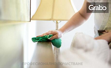 Професионално почистване на апартамент с площ до 120кв.м