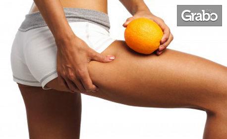 Комплексна антицелулитна процедура на зона по избор - кавитация, вакумен масаж с масло от арника и RF лифтинг