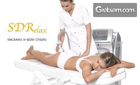 Ултразвукова кавитация и RF лифтинг на зона по избор, плюс антицелулитен масаж на бедра, седалище и паласки