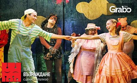 """Спектакълът за деца """"Бабината питка"""" - на 16 Ноември"""