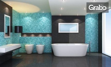 Измиване на баня с площ до 10кв.м