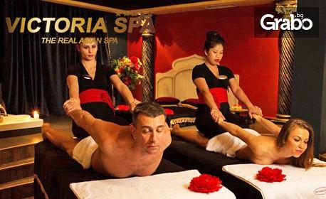 Азиатска екзотика за двама - балийски масаж за Нея и Него, плюс романтично джакузи, шампанско и 2 плодови салати