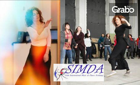 2 посещения на Танцова медитация
