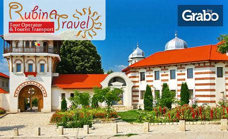 Разходка до Румъния! Еднодневна екскурзия до село Остров, пещерата на Свети Андрей и паметника на Марк Улпий Траян