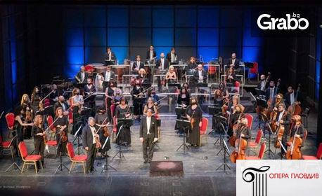 Симфоничен концерт с диригент Емил Табаков - на 19 Март