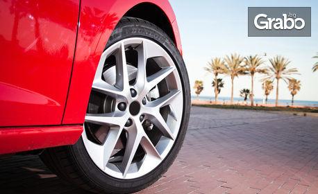 Смяна на 2 или 4 гуми до 16 цола на лек автомобил