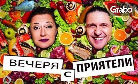 """Асен Блатечки и Ненчо Илчев в комедията """"Вечеря с приятели"""" - на 28 Март"""