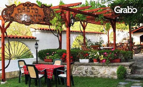 Юли и Август в Асеновград! Нощувка със закуска и вечеря за двама