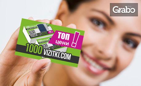 1000 луксозни визитки или джобни календарчета за 2016 или 2017 - с готов файл за печат