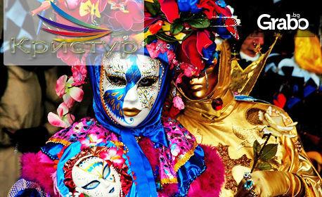 """Посети Карнавала във Венеция - """"Полетът на Ангела""""! Екскурзия до Хърватия и Италия с 3 нощувки със закуски, плюс транспорт"""