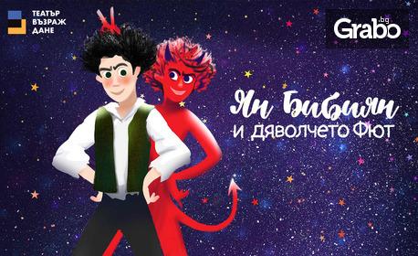 """Постановката за деца """"Ян Бибиян и дяволчето Фют"""" - на 25 Юни"""