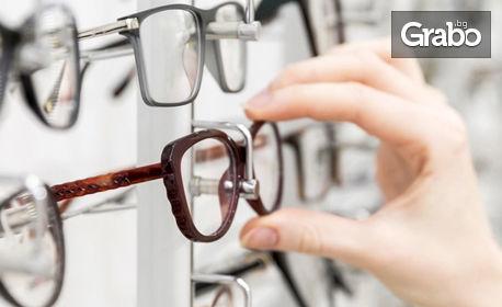 Оптика Нова: 33% отстъпка