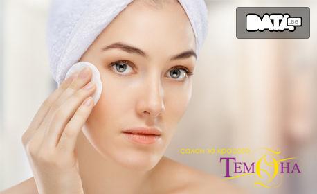 Дълбоко ултразвуково почистване на лице и нанасяне на серум - без или със екстракция на комедони