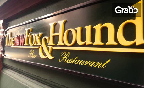 The New Fox & Hound: 33% отстъпка