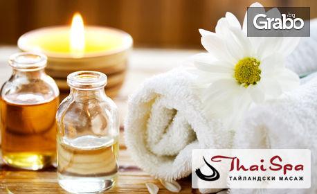 100 минути пълен релакс! Тайландски масаж на крака, плюс билкова вана и терапия в солна стая