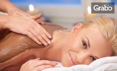 Шоколадов масаж на гръб или цяло тяло, плюс шоколадов пилинг на гръб