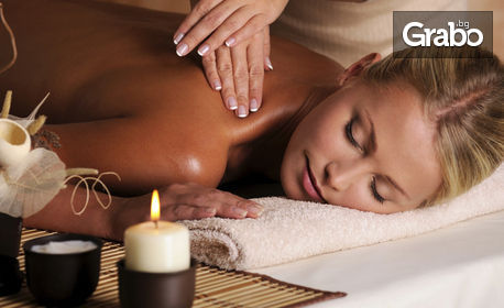 Дълбок лечебен или арома масаж - на гръб, на цяло тяло, или антицелулутен