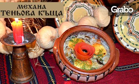 Вкусно и много! Кръчмарско гювече и Калугерска салата