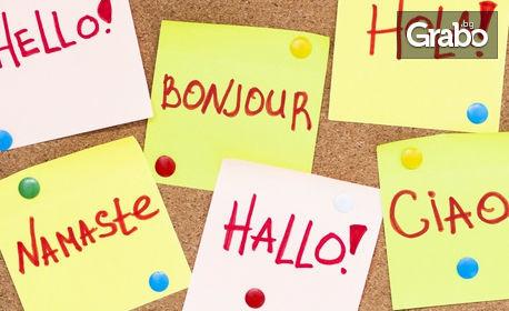 Онлайн курс с преподавател по английски, немски, италиански или испански език - ниво А1