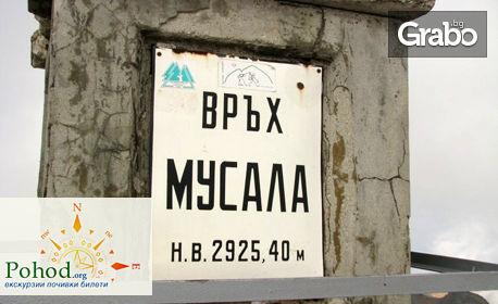 Еднодневна екскурзия до връх Мусала на 3 Юни