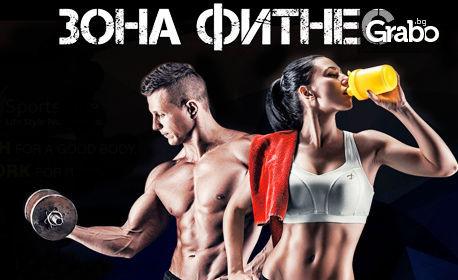 Месечна карта с неограничен брой посещения на фитнес, плюс 4 тренировки с инструктор