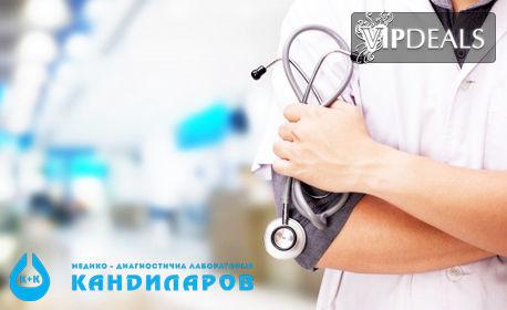 Кръвно изследване за нарушена липидна обмяна - хомоцистеин, холестерол, триглицериди, HDL, LDL, hsCRP и кръвна захар
