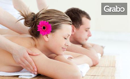 Релакс без компромис! 60 минути класически масаж