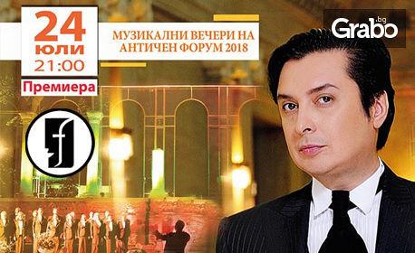 """Концертът """"Swinging Rock"""" на 24 Юли"""