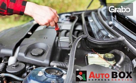 Смяна на масло и маслен филтър, плюс проверка на ходова част лек автомобил, джип или бус