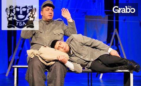 """Смях с Герасим Георгиев-Геро, Валентин Танев и комедията """"Швейк"""" на 16 Март"""