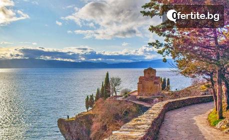 Разгледай Македония, Албания, Косово и Сърбия! 4 нощувки със закуски, плюс транспорт