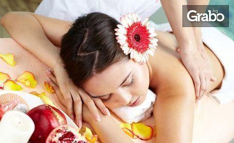 Релаксиращ антистрес масаж - на гръб или на цяло тяло