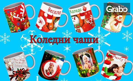 Коледна керамична чаша със снимки и надпис по ваш избор