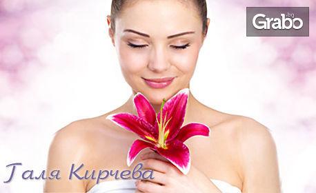 Дълбоко ултразвуково почистване на лице, плюс кислородна процедура с касис и лечебен масаж