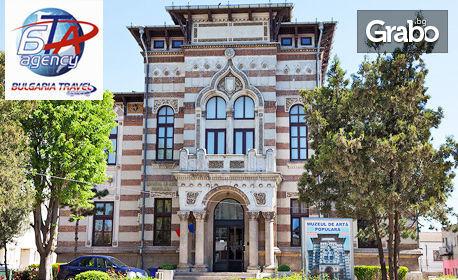 Eднодневна екскурзия до Констанца и Мамая на 30 Септември