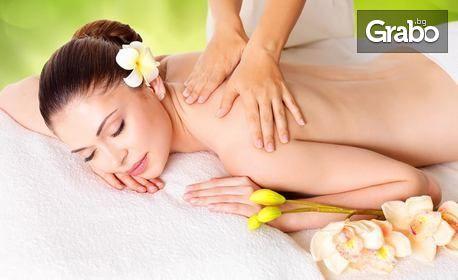 Релаксиращ, антистрес или болкоуспокояващ масаж - частичен, или на цяло тяло