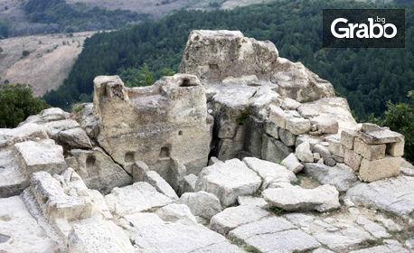 Еднодневна екскурзия до Перперикон, Кърджали и Скалните гъби през Септември или Октомври