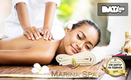 Екзотичен масаж на цяло тяло по избор, плюс ползване на SKY SPA
