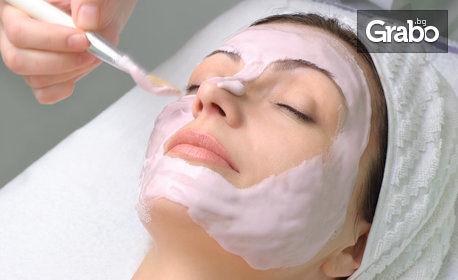 Почистване на лице - ултразвуково, мануално или с водно дермабразио, плюс маска и криотерапия