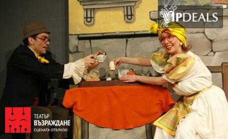 """Театър за деца! Гледайте """"Макс и Мориц"""" 29 Септември"""