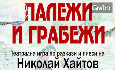 """Постановката """"Палежи и грабежи"""" по Николай Хайтов - на 19 Април"""