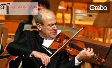 Концерт със солист Минчо Минчев и диригент Емил Табаков - на 12 Март