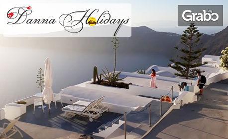 Ранни записвания за пролетна или лятна почивка на остров Санторини! 4 нощувки със закуски, плюс транспорт и посещение на Атина