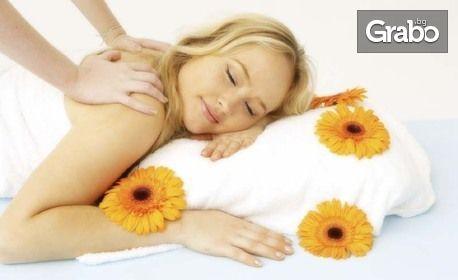 Антицелулитен масаж на ханш, бедра и корем, класически или релаксиращ масаж на гръб