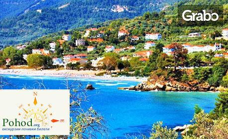 На плаж в Гърция! Еднодневна екскурзия до Амолофи в Кавала на 14 Юли