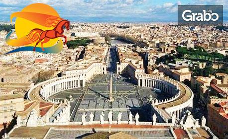 През Април в Рим! 3 нощувки със закуски, плюс самолетен билет с включени летищни такси и туристическа програма